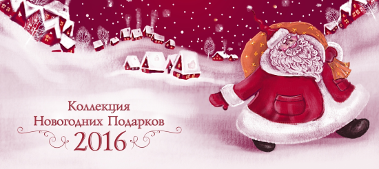 новогодние корпоративные наборы конфет 2016