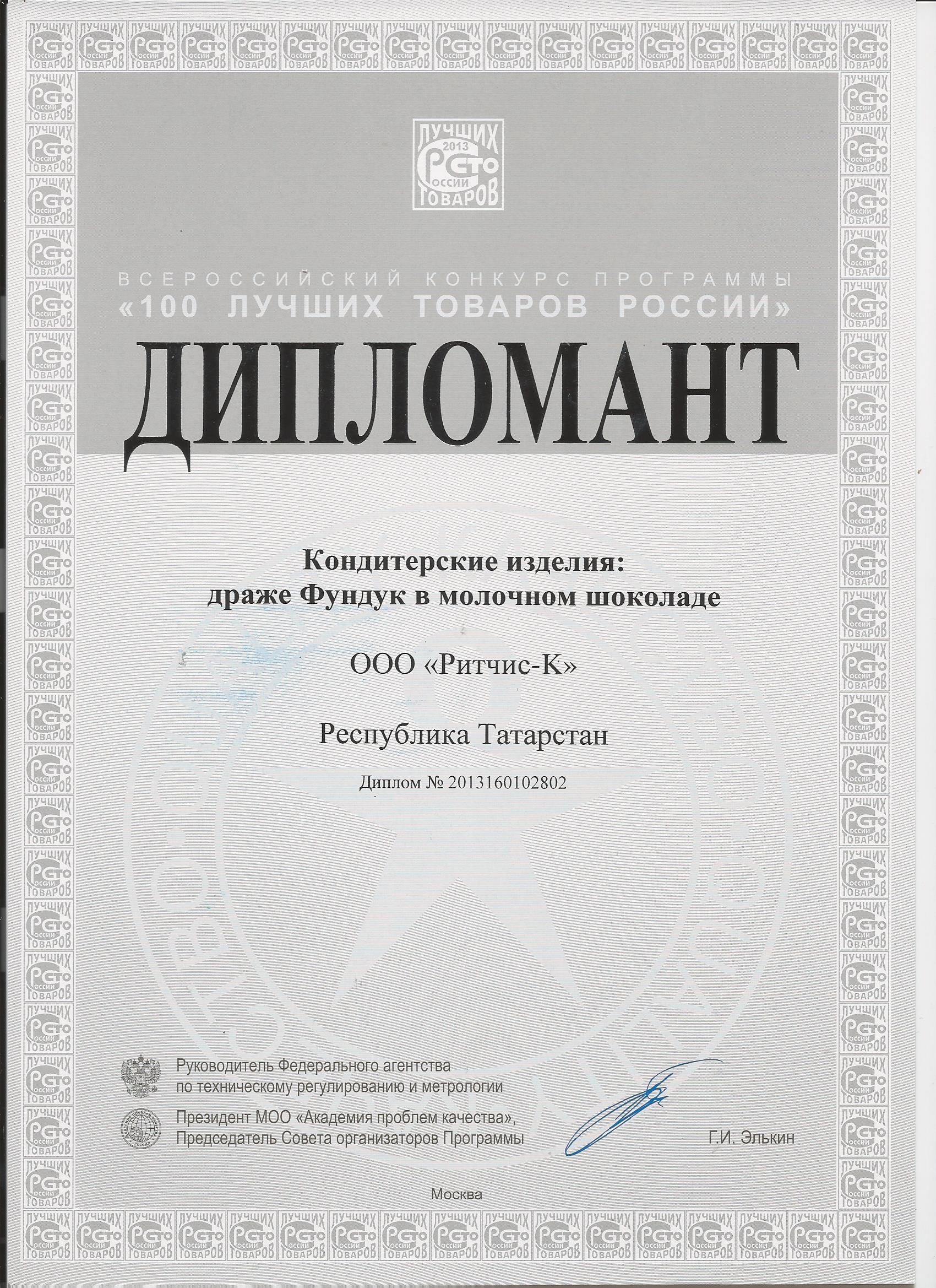 диплом 100 лучших товаров года
