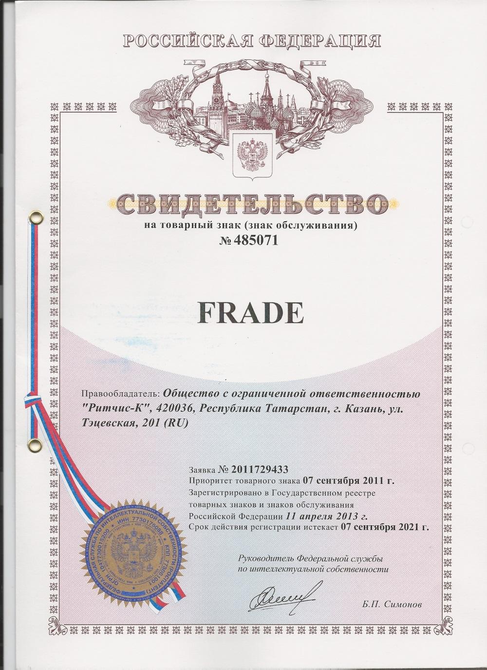 свидетельство на товарный знак Frade