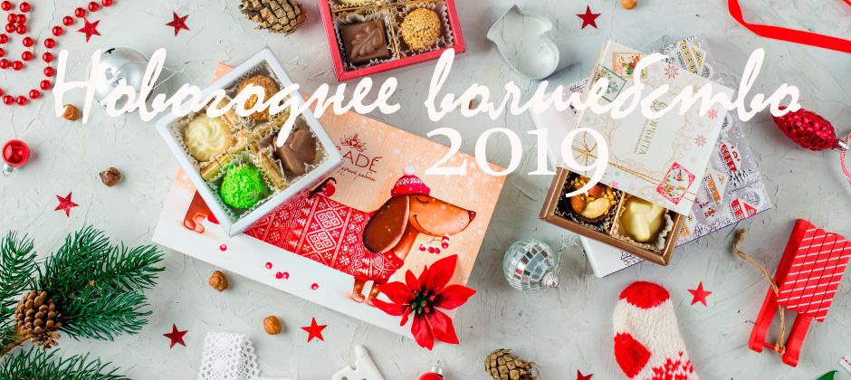 Коллекция новогодних шоколадных подарков 2019