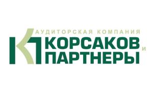 корсаков и партнеры