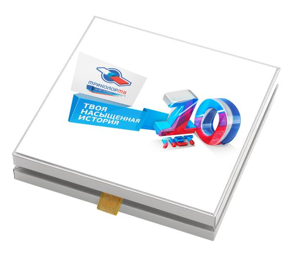 пример дизайна набора конфет для Триколор ТВ