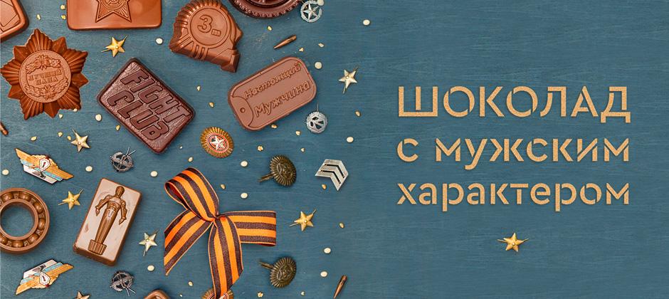 Корпоративные наборы конфет на 23 февраля