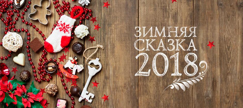 Коллекция новогодних шоколадных подарков 2018