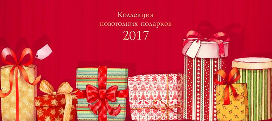Коллекция новогодних подарков 2017