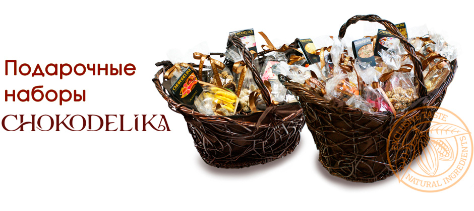 Подарочные наборы Chokodelika