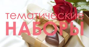 тематические подарочные наборы шоколадных конфет ручной работы